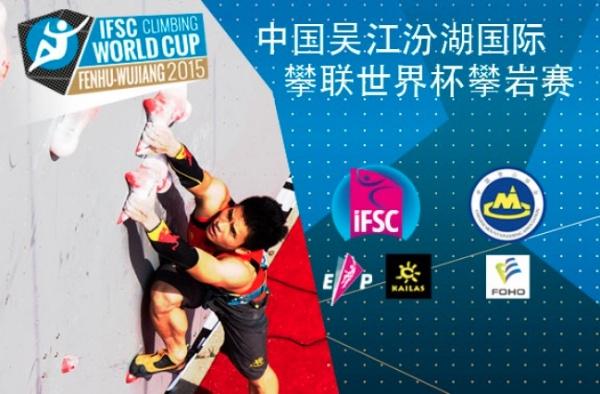 600px-IFSC-climbingWorldCup2015-Wujiang-2015-locandina
